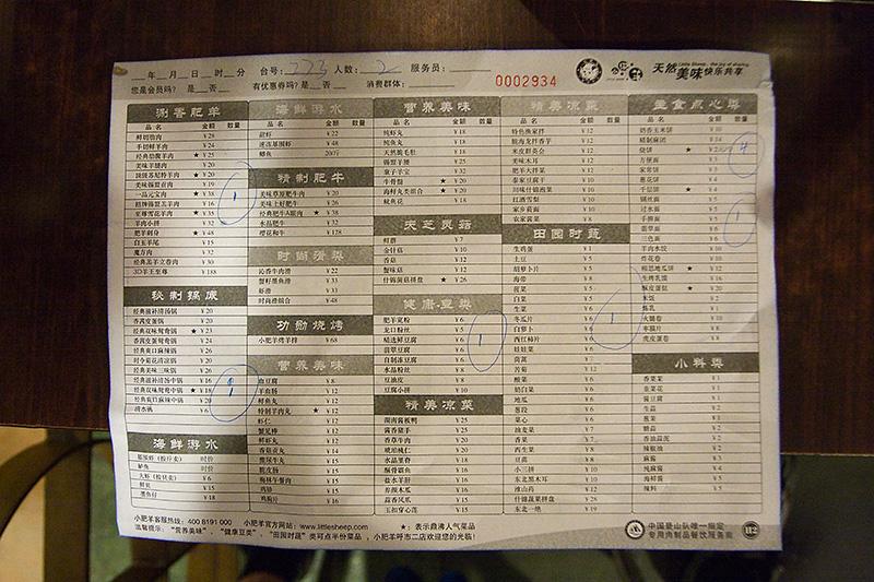 Kartka do zaznaczania wybranego posiłku w Little Lamb City Hotpot, Hohhot, Chiny