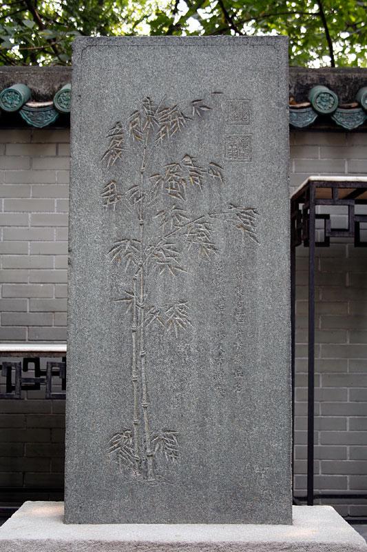 Bambusowy wiersz, Kanton, Chiny