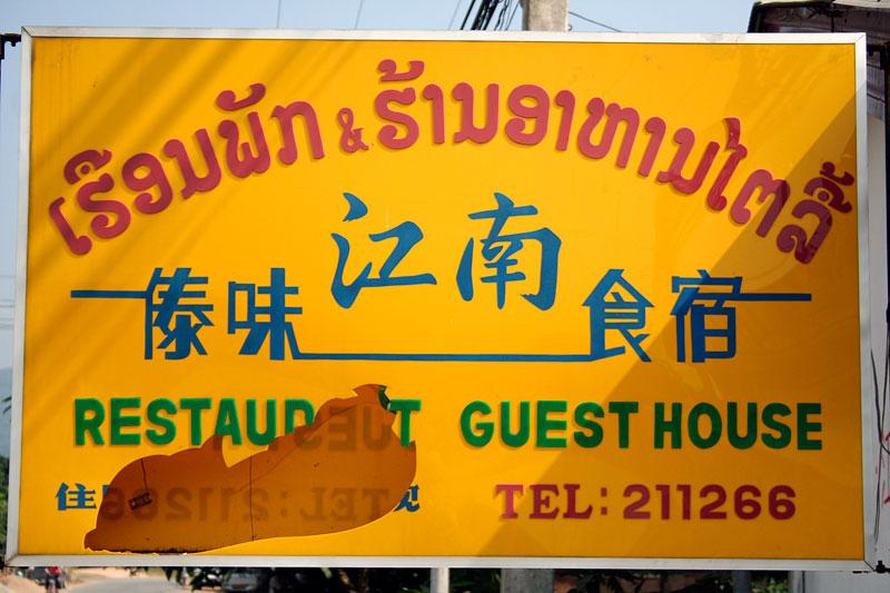 Chiński szyld hostelu w Laosie, Laos